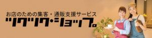 b-tsuku2shop